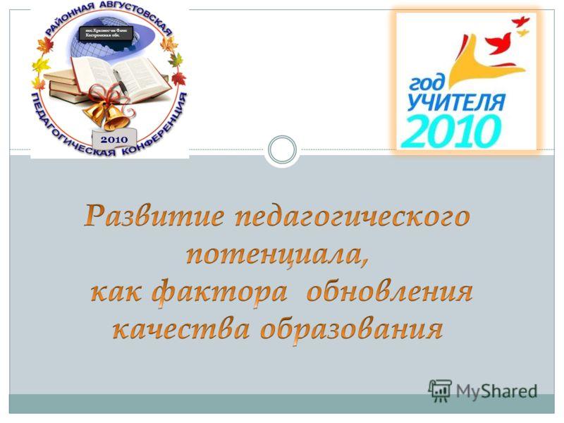 пос.Красное-на-Волге Костромская обл. пос.Красное-на-Волге Костромская обл. 2010