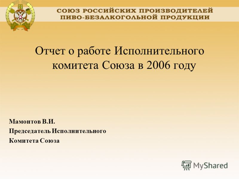 Отчет о работе Исполнительного комитета Союза в 2006 году Мамонтов В.И. Председатель Исполнительного Комитета Союза