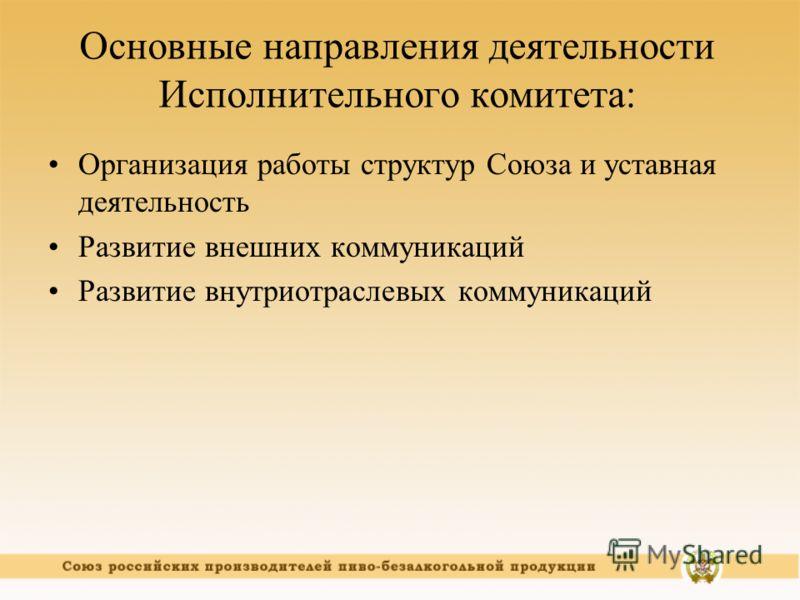 Основные направления деятельности Исполнительного комитета: Организация работы структур Союза и уставная деятельность Развитие внешних коммуникаций Развитие внутриотраслевых коммуникаций