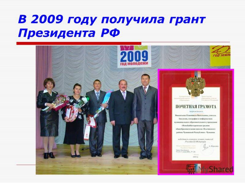 В 2009 году получила грант Президента РФ