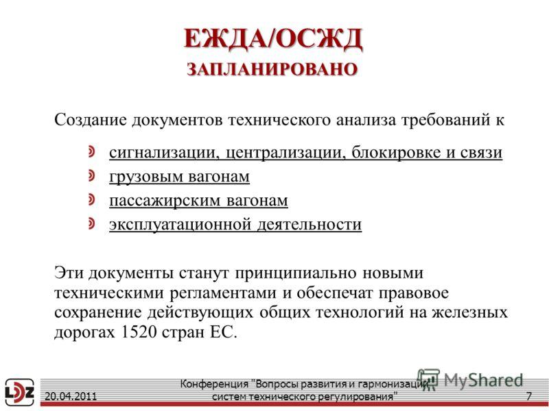 ЕЖДА/ОСЖД ЗАПЛАНИРОВАНО 20.04.2011 Конференция