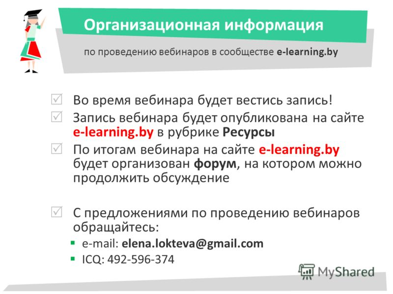 Организационная информация по проведению вебинаров в сообществе e-learning.by Во время вебинара будет вестись запись! Запись вебинара будет опубликована на сайте e-learning.by в рубрике Ресурсы По итогам вебинара на сайте e-learning.by будет организо