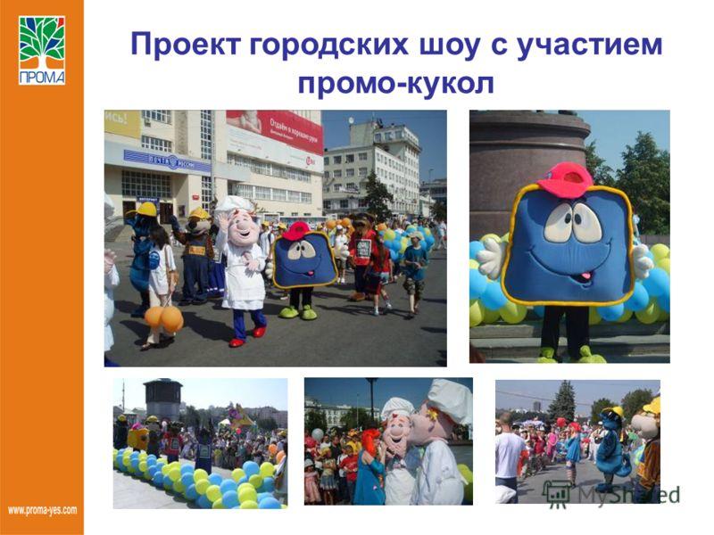 Проект городских шоу с участием промо-кукол