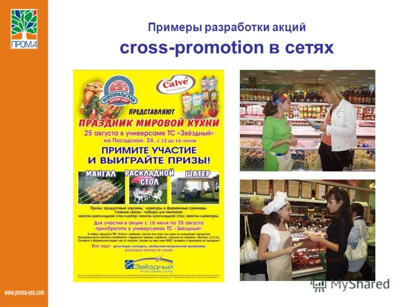 Примеры разработки акций cross-promotion в сетях