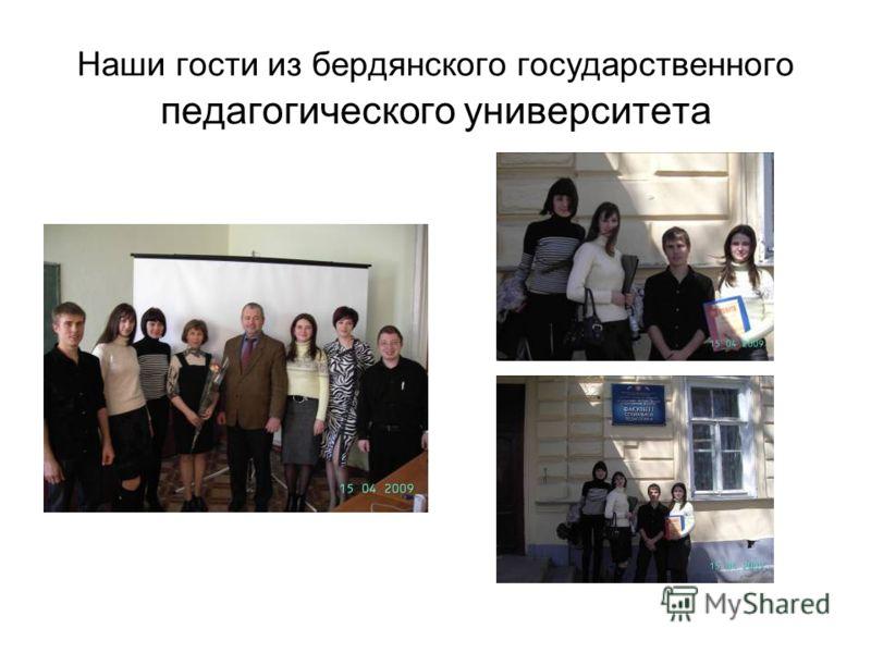 Наши гости из бердянского государственного педагогического университета