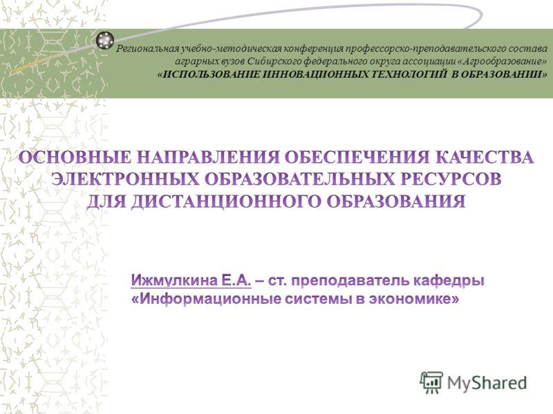 Региональная учебно-методическая конференция профессорско-преподавательского состава аграрных вузов Сибирского федерального округа ассоциации «Агрообразование» «ИСПОЛЬЗОВАНИЕ ИННОВАЦИОННЫХ ТЕХНОЛОГИЙ В ОБРАЗОВАНИИ»