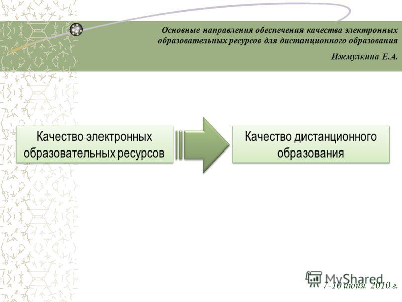 7-10 июня 2010 г. Качество дистанционного образования Качество электронных образовательных ресурсов