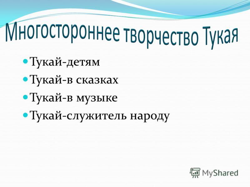 Тукай-детям Тукай-в сказках Тукай-в музыке Тукай-служитель народу
