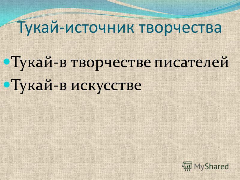 Тукай-источник творчества Тукай-в творчестве писателей Тукай-в искусстве