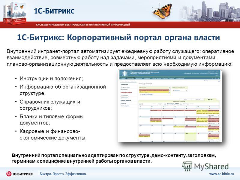 1С-Битрикс: Корпоративный портал органа власти Внутренний интранет-портал автоматизирует ежедневную работу служащего: оперативное взаимодействие, совместную работу над задачами, мероприятиями и документами, планово-организационную деятельность и пред