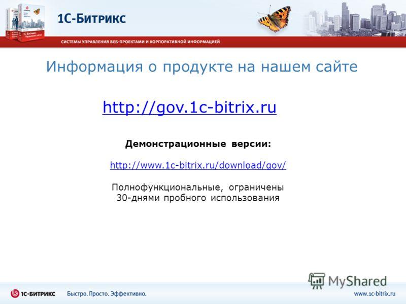 Информация о продукте на нашем сайте http://gov.1c-bitrix.ru Демонстрационные версии: http://www.1c-bitrix.ru/download/gov/ Полнофункциональные, ограничены 30-днями пробного использования