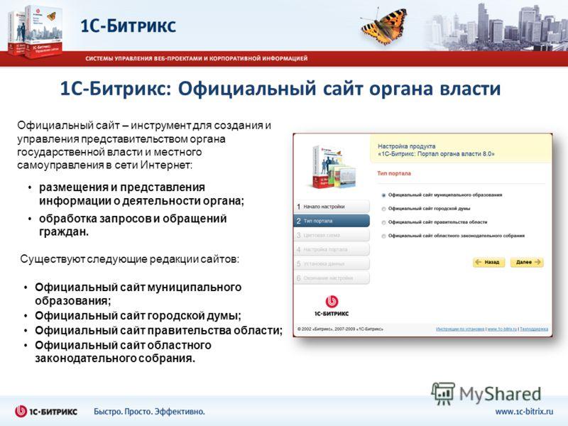 Сайт органа власти битрикс битрикс состав модулей