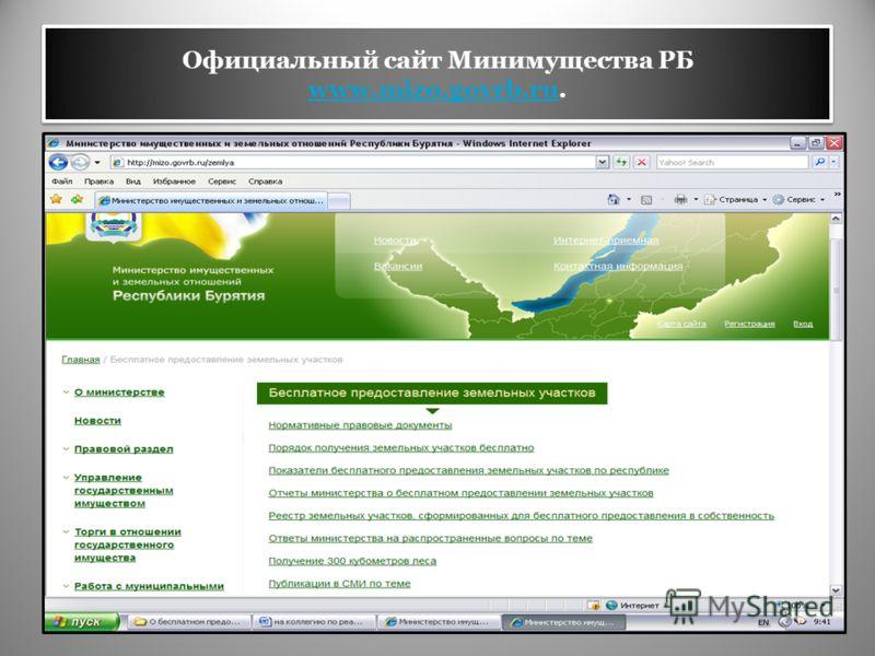 Официальный сайт Минимущества РБ www.mizo.govrb.ru. www.mizo.govrb.ru Официальный сайт Минимущества РБ www.mizo.govrb.ru. www.mizo.govrb.ru