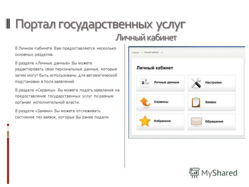 Портал государственных услуг В Личном Кабинете Вам предоставляется несколько основных разделов. В разделе «Личные данные» Вы можете редактировать свои персональные данные, которые затем могут быть использованы для автоматической подстановки в поля за