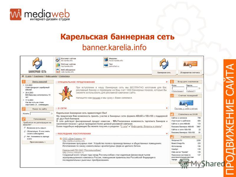 Карельская баннерная сеть banner.karelia.info ПРОДВИЖЕНИЕ САЙТА