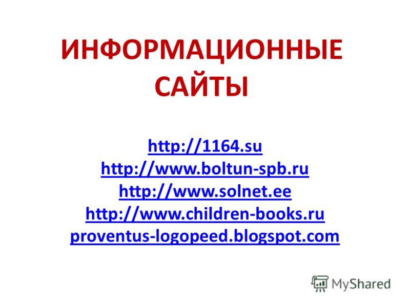 ИНФОРМАЦИОННЫЕ САЙТЫ http://1164.su http://www.boltun-spb.ru http://www.solnet.ee http://www.children-books.ru proventus-logopeed.blogspot.com