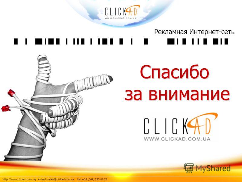 http://www.clickad.com.ua/ e-mail: sales@clickad.com.ua tel. +38 (044) 253 07 23 Спасибо за внимание Рекламная Интернет-сеть
