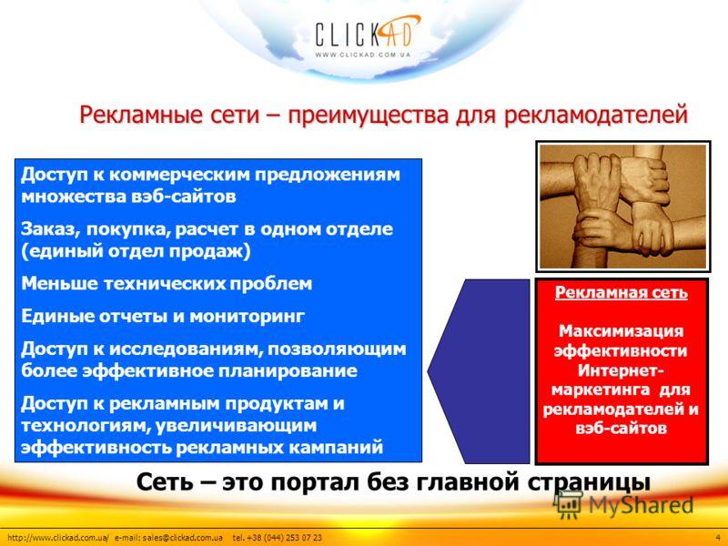 http://www.clickad.com.ua/ e-mail: sales@clickad.com.ua tel. +38 (044) 253 07 23 Рекламные сети – преимущества для рекламодателей Доступ к коммерческим предложениям множества вэб-сайтов Заказ, покупка, расчет в одном отделе (единый отдел продаж) Мень