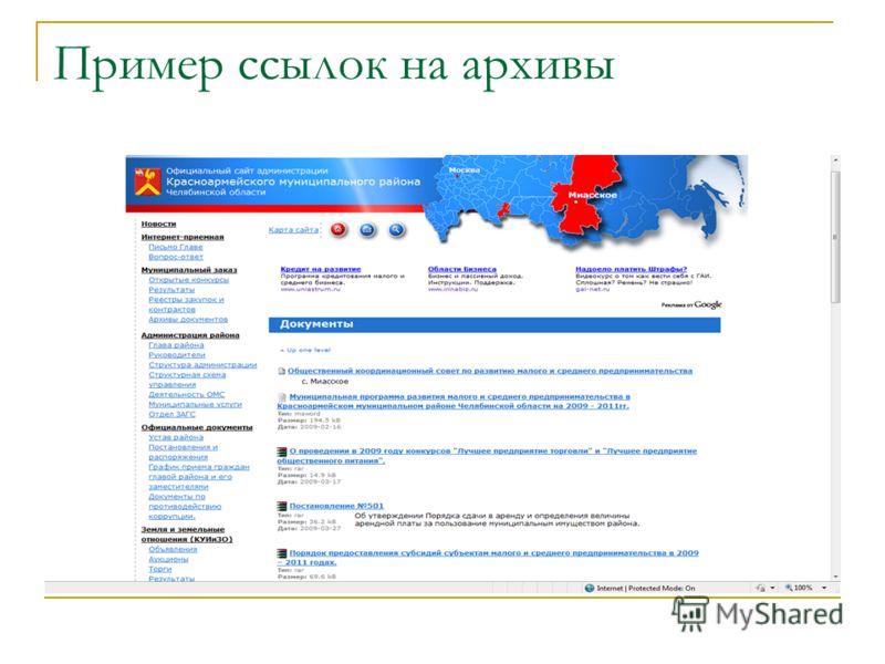 Пример ссылок на архивы