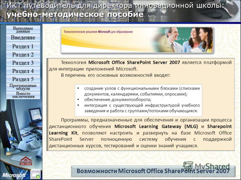 Технология Microsoft Office SharePoint Server 2007 является платформой для интеграции приложений Microsoft. В перечень его основных возможностей входят: Программы, предназначенные для обеспечения и организации процесса дистанционного обучения Microso