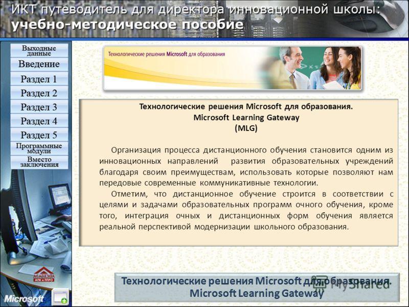 Технологические решения Microsoft для образования. Microsoft Learning Gateway (MLG) Организация процесса дистанционного обучения становится одним из инновационных направлений развития образовательных учреждений благодаря своим преимуществам, использо