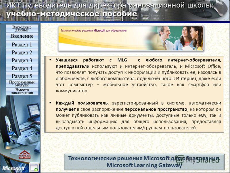 Учащиеся работают с MLG с любого интернет-обозревателя, преподаватели используют и интернет-обозреватель, и Microsoft Office, что позволяет получать доступ к информации и публиковать ее, находясь в любом месте, с любого компьютера, подключенного к Ин