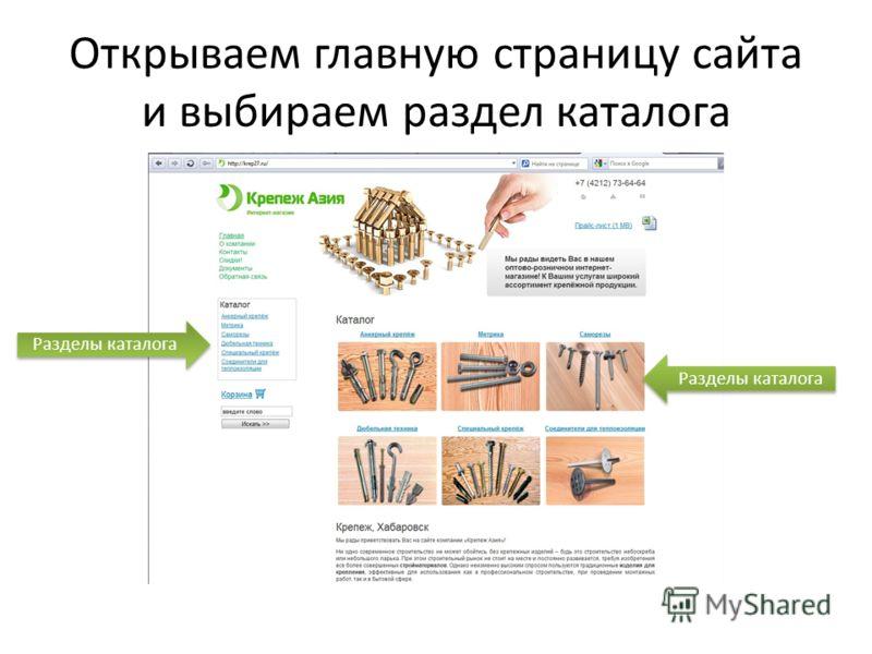 Открываем главную страницу сайта и выбираем раздел каталога Разделы каталога