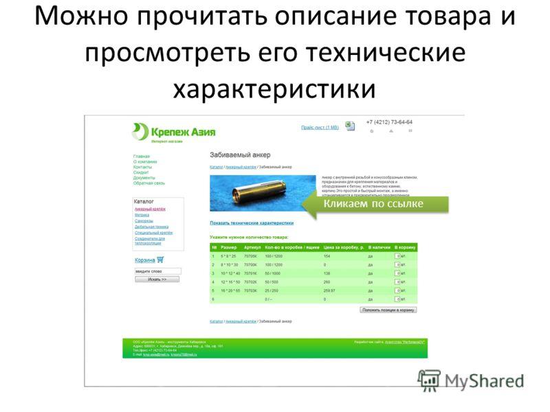 Можно прочитать описание товара и просмотреть его технические характеристики Кликаем по ссылке