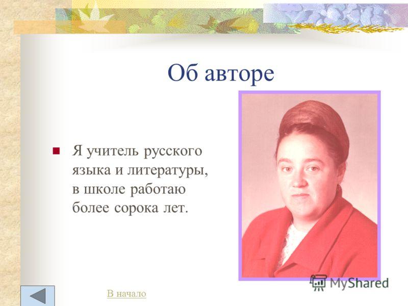 Об авторе Я учитель русского языка и литературы, в школе работаю более сорока лет. В начало