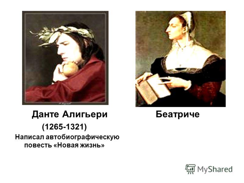 Данте Алигьери (1265-1321) Написал автобиографическую повесть «Новая жизнь» Беатриче