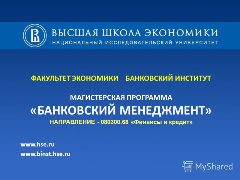 1 www.hse.ru www.binst.hse.ru ФАКУЛЬТЕТ ЭКОНОМИКИ БАНКОВСКИЙ ИНСТИТУТ МАГИСТЕРСКАЯ ПРОГРАММА «БАНКОВСКИЙ МЕНЕДЖМЕНТ» НАПРАВЛЕНИЕ - 080300.68 «Финансы и кредит»