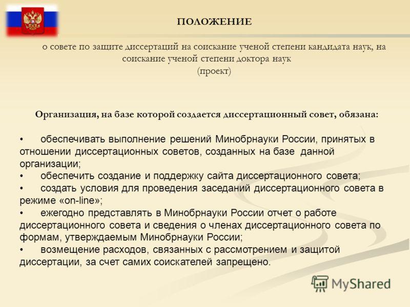 Организация, на базе которой создается диссертационный совет, обязана: обеспечивать выполнение решений Минобрнауки России, принятых в отношении диссертационных советов, созданных на базе данной организации; обеспечить создание и поддержку сайта диссе
