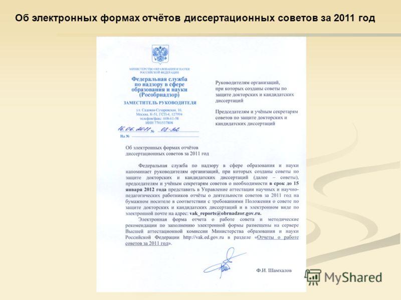 Об электронных формах отчётов диссертационных советов за 2011 год