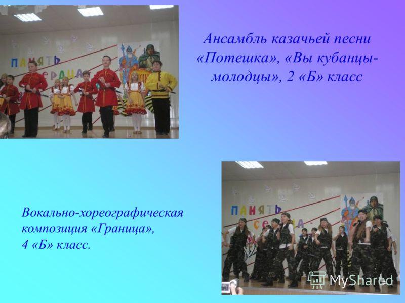 Ансамбль казачьей песни «Потешка», «Вы кубанцы- молодцы», 2 «Б» класс Вокально-хореографическая композиция «Граница», 4 «Б» класс.