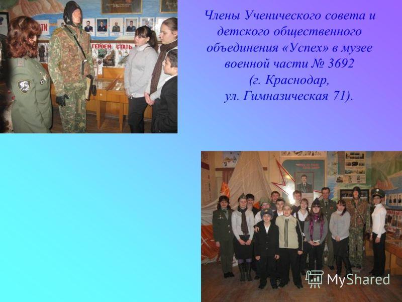 Члены Ученического совета и детского общественного объединения «Успех» в музее военной части 3692 (г. Краснодар, ул. Гимназическая 71).