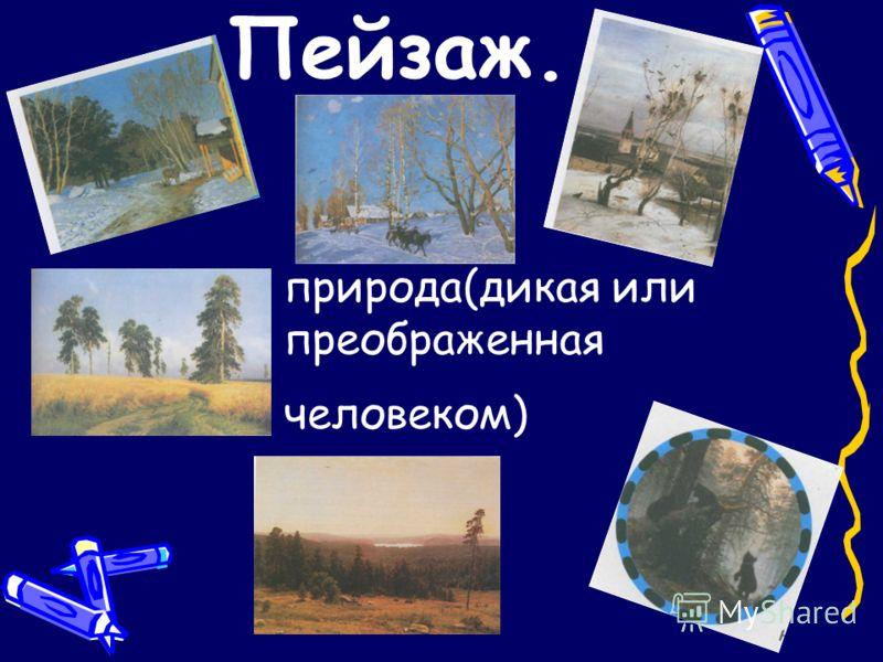терпение, наблюдательность, владение техникой рисунка, хорошая зрительная память Ватагин, Серов, Кукунов, Чарушин, Ефимов и др.