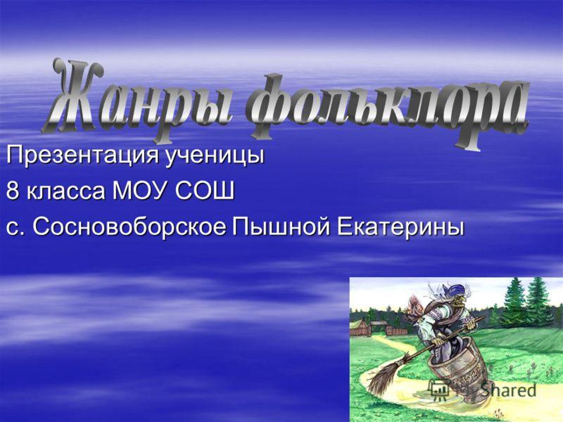Презентация ученицы 8 класса МОУ СОШ с. Сосновоборское Пышной Екатерины