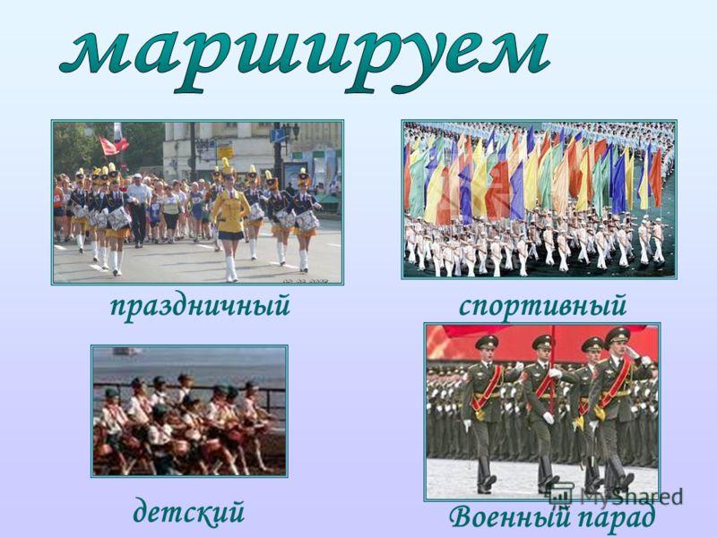 праздничныйспортивный детский Военный парад