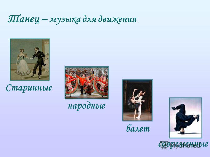 Танец – музыка для движения Старинные народные балет современные
