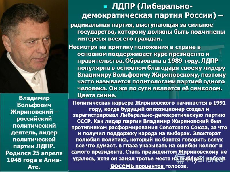 ЛДПР (Либерально- демократическая партия России) – ЛДПР (Либерально- демократическая партия России) – радикальная партия, выступающая за сильное государство, которому должны быть подчинены интересы всех его граждан. радикальная партия, выступающая за