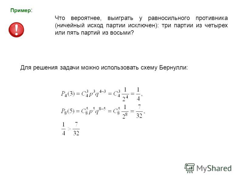 схему Бернулли: