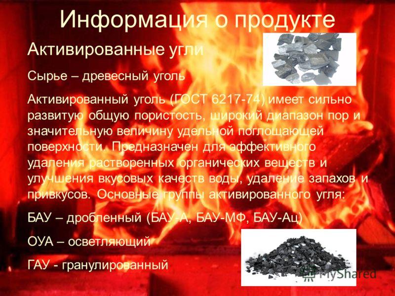 Информация о продукте Активированные угли Сырье – древесный уголь Активированный уголь (ГОСТ 6217-74) имеет сильно развитую общую пористость, широкий диапазон пор и значительную величину удельной поглощающей поверхности. Предназначен для эффективного