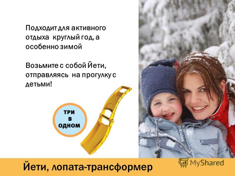 Йети, лопата-трансформер Подходит для активного отдыха круглый год, а особенно зимой Возьмите с собой Йети, отправляясь на прогулку с детьми!