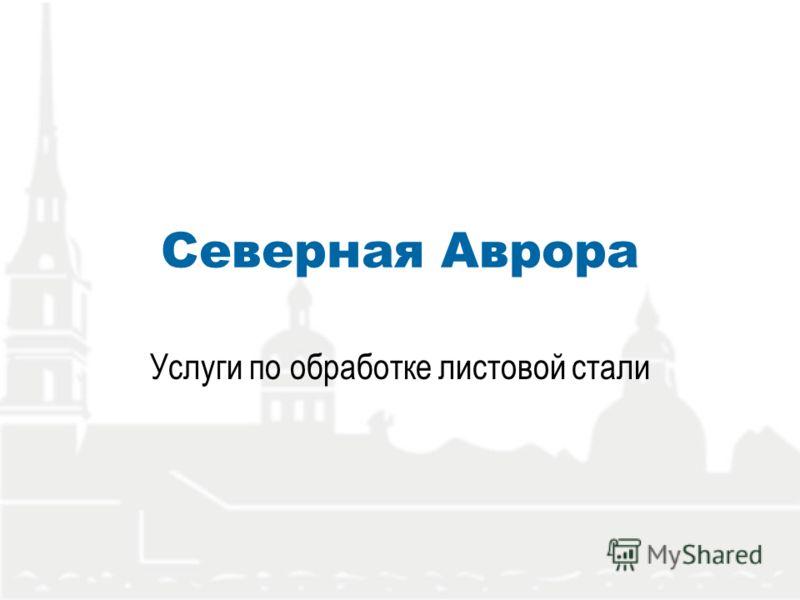 Северная Аврора Услуги по обработке листовой стали