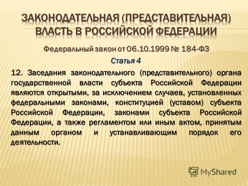 Федеральный закон от 06.10.1999 184-ФЗ Статья 4 10. Законодательный (представительный) орган государственной власти субъекта Российской Федерации является правомочным, если в состав указанного органа избрано не менее двух третей от установленного чис