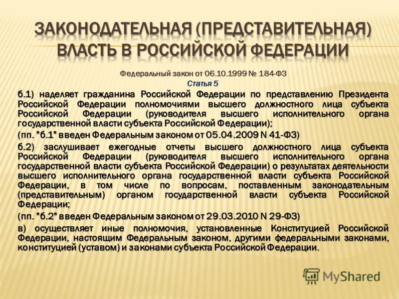 Федеральный закон от 06.10.1999 184-ФЗ Статья 5 1. Законодательный (представительный) орган государственной власти субъекта Российской Федерации: а) принимает конституцию субъекта Российской Федерации и поправки к ней, если иное не установлено консти