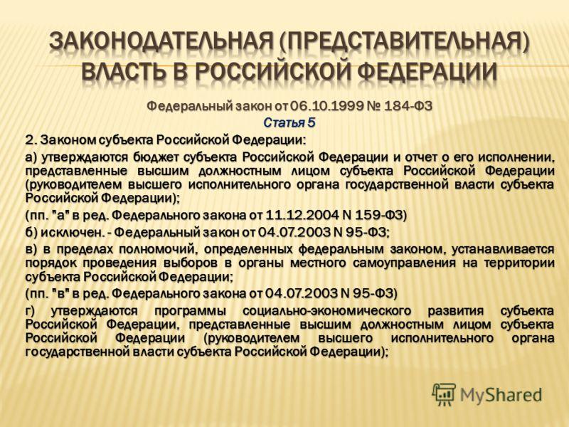 Федеральный закон от 06.10.1999 184-ФЗ Статья 5 б.1) наделяет гражданина Российской Федерации по представлению Президента Российской Федерации полномочиями высшего должностного лица субъекта Российской Федерации (руководителя высшего исполнительного