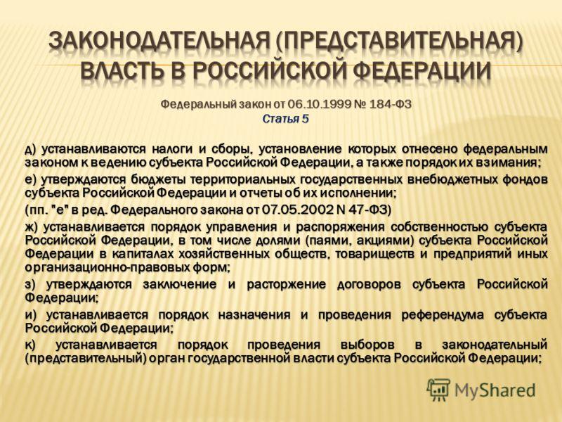 Федеральный закон от 06.10.1999 184-ФЗ Статья 5 2. Законом субъекта Российской Федерации: а) утверждаются бюджет субъекта Российской Федерации и отчет о его исполнении, представленные высшим должностным лицом субъекта Российской Федерации (руководите
