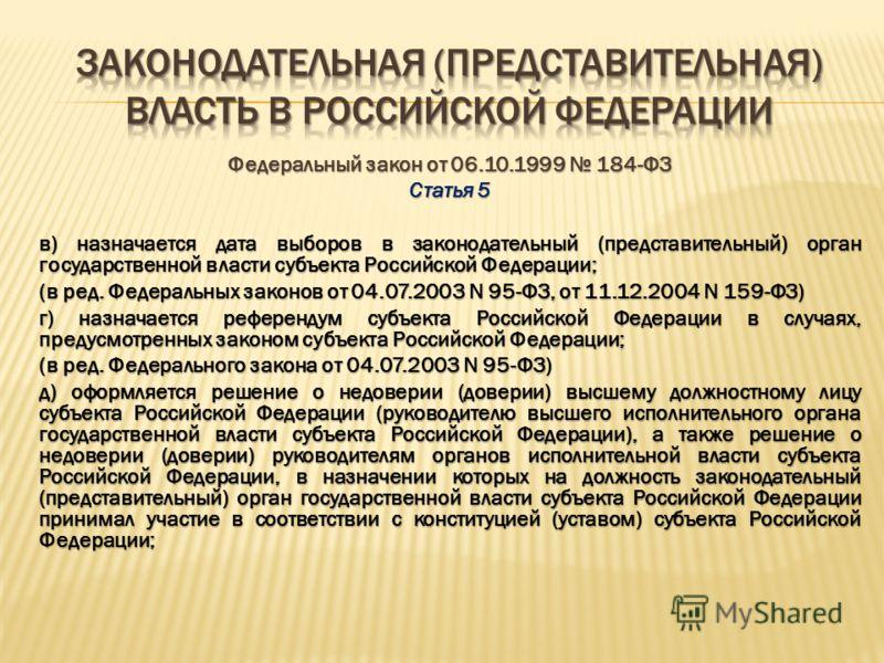 Федеральный закон от 06.10.1999 184-ФЗ Статья 5 3. Постановлением законодательного (представительного) органа государственной власти субъекта Российской Федерации: а) принимается регламент указанного органа и решаются вопросы внутреннего распорядка е