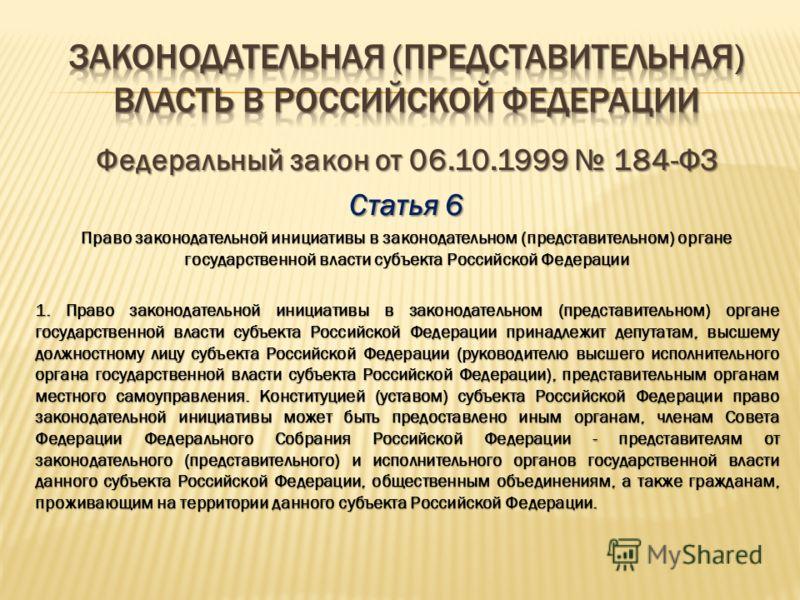 Федеральный закон от 06.10.1999 184-ФЗ Статья 5 5. В случае, если конституцией (уставом) субъекта Российской Федерации предусмотрен двухпалатный законодательный (представительный) орган государственной власти субъекта Российской Федерации, законы суб